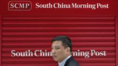 Alibaba acuerda compra de diario hongkonés South China Morning Post por US$ 266 millones